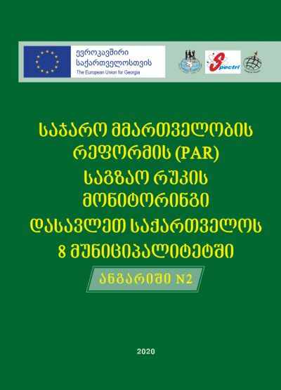 """Public Administration Reform (PAR) Roadmap Monitoring in 8 municipalities of Western Georgia"" – second report"